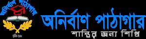 Anirban Pathagar